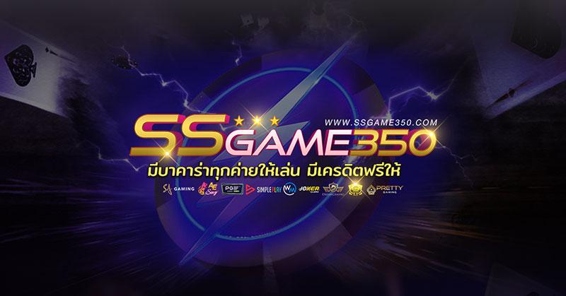 SSGAME350 เว็บบาคาร่า ที่รวมครบทุกค่ายเกมชั้นนำ