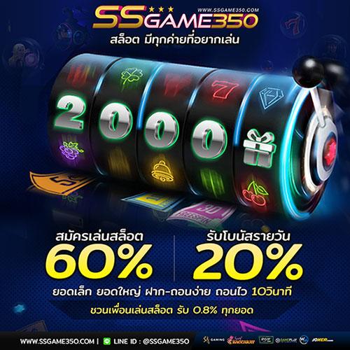 SSGAME350 เว็บบาคาร่า